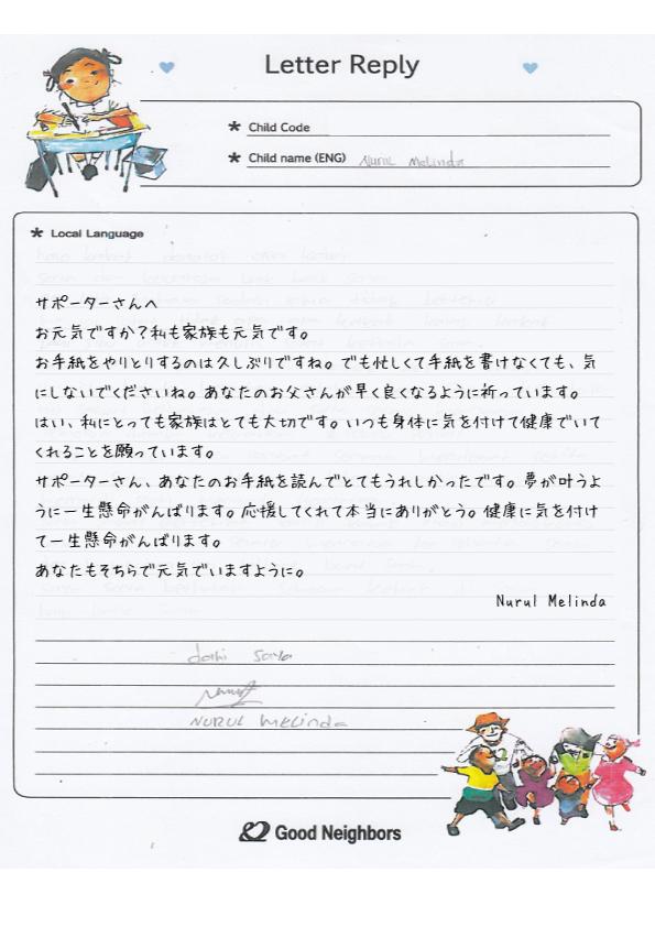 子どもからの手紙