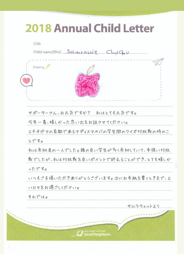 サムラウィットちゃんからの手紙