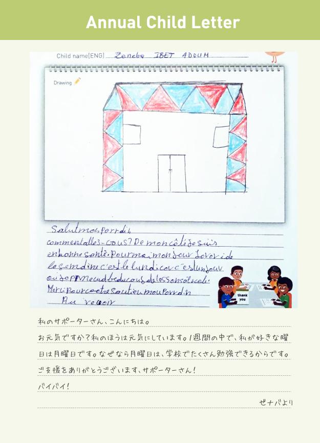 ゼナバちゃんからの手紙
