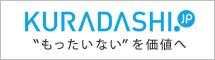 KURADASHI