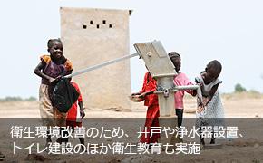 衛生環境改善のため、井戸や浄水器設置、トイレ建設のほか衛生教育も実施