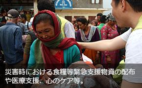 災害時における食糧等緊急支援物資の配布や医療支援、心のケア等