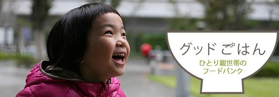 東京・大田区・品川区 ひとり親世帯のフードバンク【グッドごはん】