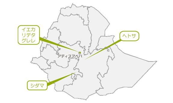エチオピアの活動地域