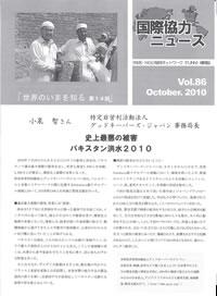 NGO福岡ネットワーク機関誌