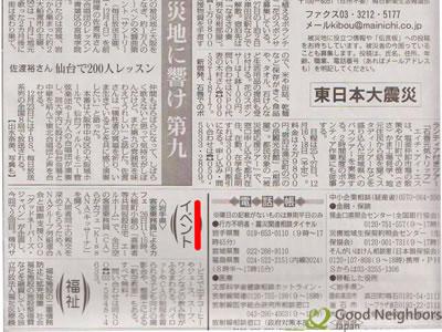 【希望新聞】11月24日 掲載