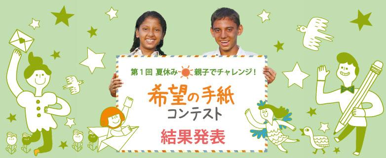 夏休み 親子でチャレンジ!希望の手紙コンテスト