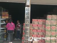 昭通市内の店で米を購入
