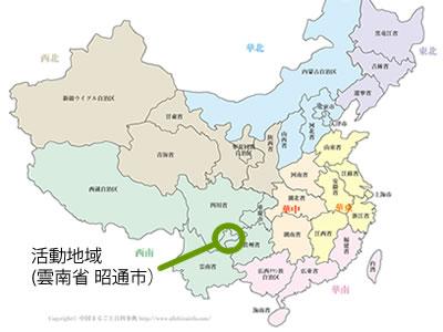 雲南省昭通市