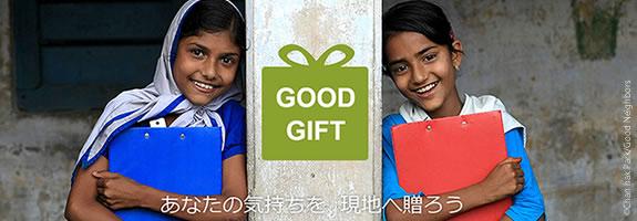 『グッドギフト』はあなたの選んだギフトが、グッドネーバーズを通じて途上国の人たちに届けられる、ギフトカタログです。