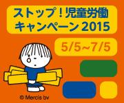 児童労働キャンペーン2015