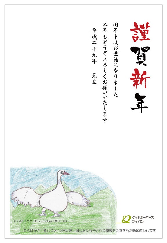 2016年賀状 羽ばたく白い鳥