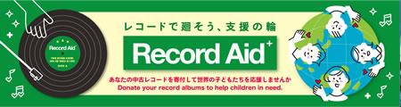 レコードエイド