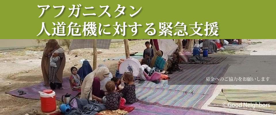 アフガニスタン人道危機 避難民への 緊急支援