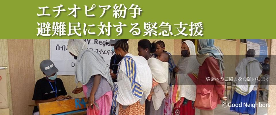 エチオピアティグライ紛争避難民支援